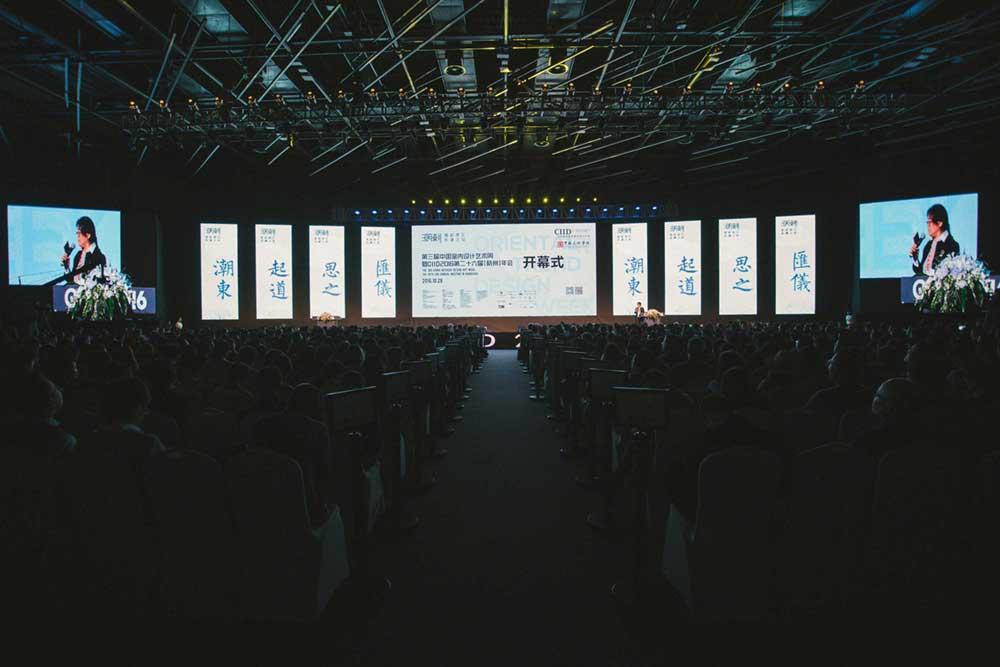 1-CIID2016年第二十六届年会开幕式.jpg