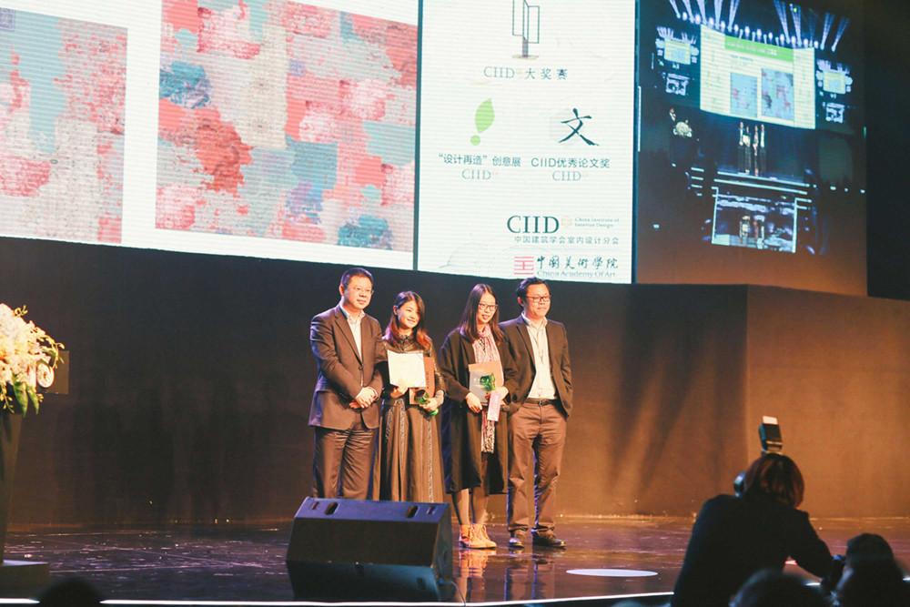 """4""""材料再造-青年创意设计竞赛""""颁奖环节.jpg"""