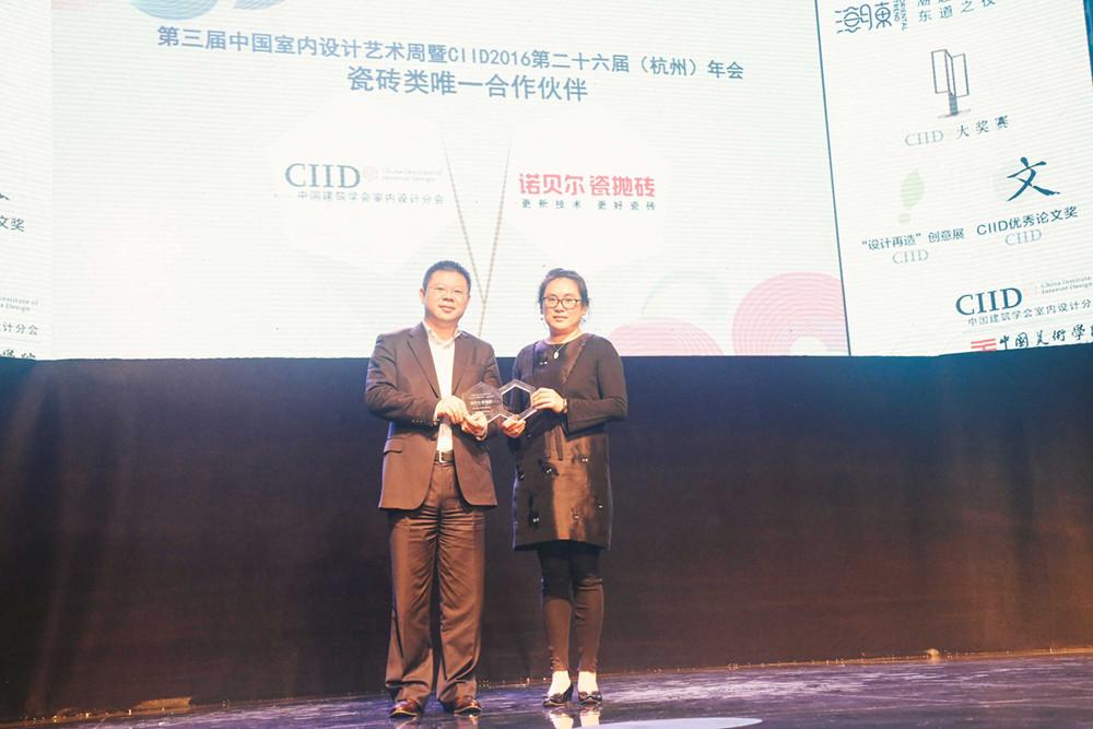 """5-CIID第二十六届年会""""瓷砖类唯一合作伙伴""""授牌仪式.jpg"""