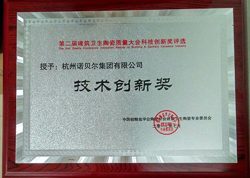 技术创新奖-web.jpg