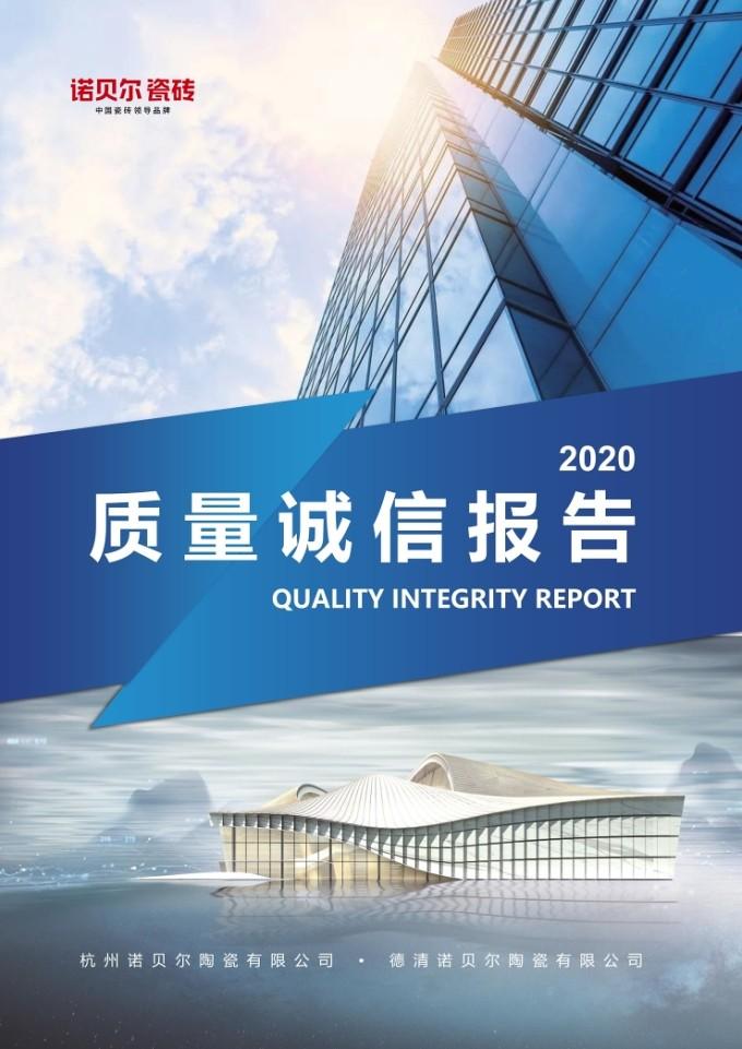 2020年度质量诚信报告(2021-08-18)_1.jpg
